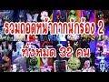 Download รวมเฉลยหน้ากากนักร้อง2!! ทั้งหมด 32 คน ข้อมูลแน่นมาก| The mask singer2 Video