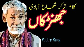 Download Shakir Shuja Abadi Poetry in Saraiki Sad Poetry Poetry in Saraiki Shakir Shuja Abadi Dohre Video