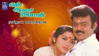Download En Asai Machan I Vijayakanth I Revathi I Juke Box Video