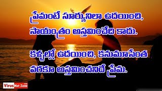 Download Telugu Prema Kavithalu,Telugu Deep Love Quotes, తెలుగు ప్రేమ కవితలు Video