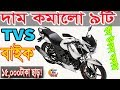 Download TVS Bike Eid offer Price in Bangladesh Video