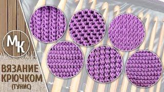 Download Тунисское вязание, начало. 6 узоров для начинающих. Учимся вязать тунисским крючком. МК. Video