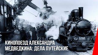 Download Кинопоезд Александра Медведкина: Дела путейские (1933) документальный фильм Video