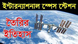 Download আন্তর্জাতিক মহাকাশ স্টেশন তৈরির ইতিহাস | International Space Station Documentary in Bangla Video