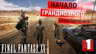Download Мы ждали тебя 10 лет ● Final Fantasy XV [PS4Pro] Video