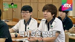 Download 반전 학생, 로커 '윤도현'의 놀라운 영어 실력?! 학교 다녀오겠습니다 1회 Video