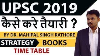 Download How to Prepare for UPSC 2019 from Scratch - एकदम शुरू से UPSC 2019 की तैयारी कैसे शुरू करें ? Video