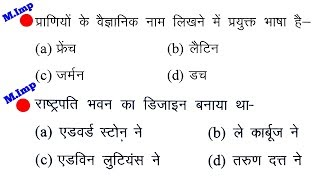 Download Top 50 science questions part-5 for railway group d, loco pilot, technician//rpf, ssc, vdo & all Video