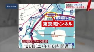 Download 新・東京港トンネル、来週土曜に開通へ Video