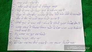 Download 8th class hindi model pepar 8वी क्लास हिंदी मॉडल पेपर राजस्थान बोर्ड Video