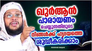 Download എല്ലാ ന്യൂജനറേഷൻ സ്ത്രീകളും അറിയേണ്ട കാര്യങ്ങൾ... Noushad Baqavi 2017 | Islamic Speech In Malayalam Video