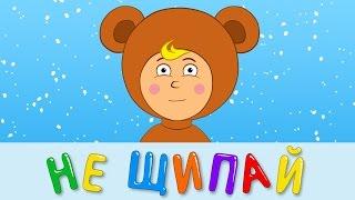Download НЕ ЩИПАЙ 2 - развивающая веселая песенка мультик для детей малышей про деда мороза Video