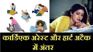 Download कार्डिएक अरेस्ट और हार्ट अटैक में अंतर | Cardiac Arrest Vs Heart Attack | Gazab India | Pankaj Kumar Video