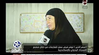 Download 90دقيقة | مصر الخير توفر فرص عمل للغارمات من خلال مصنع للسجاد اليدوي بالاسكندرية Video