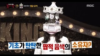 Download [King of masked singer] 복면가왕 - 'never-ending merry-go-round' Identity 20170108 Video