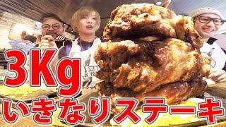 Download 【大食い】いきなりステーキ3000gがデカすぎて草生えたwww Video