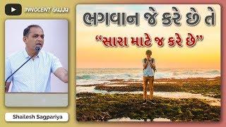 Download ભગવાન જે કરે છે તે સારા માટે જ કરે છે.   Shailesh Sagpariya   Motivational Speech Video