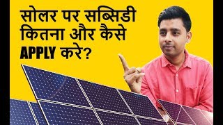 Download Subsidy on Solar panel in India 2019 Video