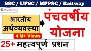 Download Economics : पंचवर्षीय योजना   Indian Economy Lecture for SSC , UPSC , IAS , UPPCS ,Railway Video