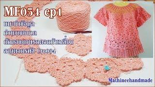 Download MF054 ep1 Crochet ต่อดอกลายหกเหลี่ยม ผังลาย Cro084 byพี่เม Mathineehandmade Video