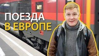 Download Заметки kamikadze d: каково это, кататься по Европе на поезде? Video