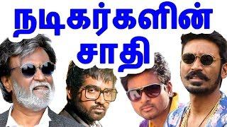 Download நடிகர்களின் சாதி   Tamil actor caste   Tamil cinema news   Cinerockz Video