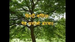 Download Hindi poem plant the trees, हिन्दी कविता-पेड़ लगाओ बारंबार Video