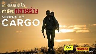 Download เมื่อคนในครอบครัวกําลังจะกลายร่าง [ MovieWarmingUp : Cargo (Netflix) ] Video