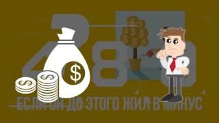 Download ОСНОВЫ ФИНАНСОВОЙ ГРАМОТНОСТИ ЗА 6 МИНУТ. Финансовая грамотность для каждого Video