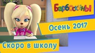 Download Барбоскины - Скоро в школу. Осень 2017 Video