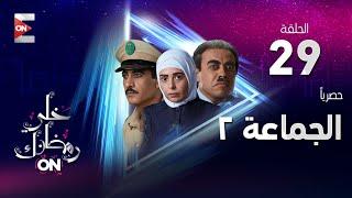 Download مسلسل الجماعة 2 - HD - الحلقة التاسعة والعشرون - صابرين - (Al Gama3a Series - Episode (29 Video