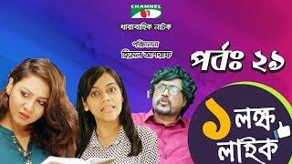 Download Ek Lokkho Like | এক লক্ষ লাইক | Episode 29 | Drama Serial | Afran Nisho | Shokh | Channel i TV Video