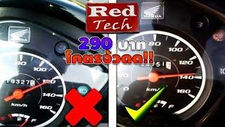 Download รถแรงขึ้นง่ายๆ ใช้เงินแค่ 290 บาท ก็แรงได้! โคตรคุ้มม!! | By Redtech Video