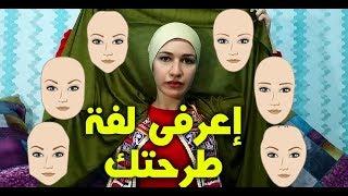 Download أدخلي أعرفي أنهي لفة طرحةهتليق على وشك Video
