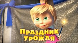 Download Маша и Медведь - Праздник Урожая (Серия 50) Video