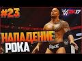 Download WWE 2K17 ПРОХОЖДЕНИЕ КАРЬЕРЫ #23 - НАПАДЕНИЕ РОКА Video