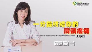 Download 【王薏茜:一分鐘終結你的痠痛】肩頸篇(一) Video