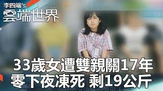 Download 33歲女遭雙親關17年 零下夜凍死 剩19公斤-李四端的雲端世界 Video