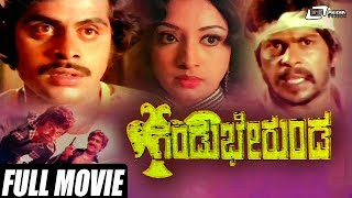 Download Gandu Bherunda – ಗಂಡು ಭೇರುಂಡ | Kannada Full Movie | Srinath, Ambarish, Vajramuni, Amrish Puri, Video