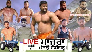 Download 🔴 [LIVE] Majra (New Chandigarh) Kabaddi Cup 03 April 2018 Video