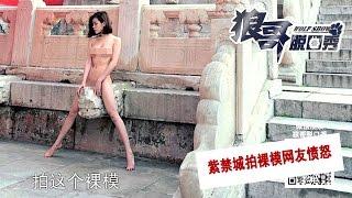 Download 摄影师紫禁城拍裸模网友义愤-英国大学生做中国高考数学题获零分(视频) Video