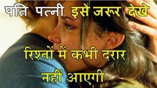 Download पति पत्नी सम्बन्ध   husband and wife heart touching love story   Heart Touching Sad love Story Video