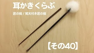 Download 耳かきくらぶ【その40 】- Ear cleaning,Ear wax removal How to clean ear wax Part.40 - 귀청소40 - 귀파기 40 - 掏耳朵40 Video