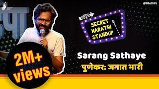 Download Punekar: Jagat Bhari - Sarang Sathaye | #bhadipa #sms #marathistandupcomedy Video
