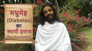 Download Diabetes Cure Permanently - मधुमेह का स्थायी इलाज - नित्यानंदम श्री Video