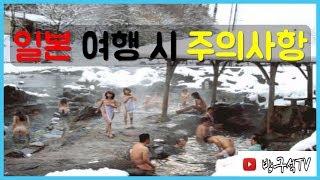 Download 일본 여행 시 주의사항 6번 헷갈리시면 안돼요! [해외여행] Video