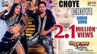 Download Choye Choye | NIRAHUA CHALAL LONDON | Dinesh Lal Yadav, Aamrapali Dubey | HIT AUDIO SONG 2019 Video