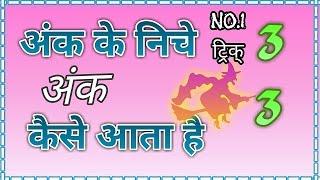 Download SATTA MATKA MAIN MUMBAI NEW BEST TRICK Video