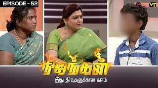 Download Nijangal - With Kushboo - நிஜங்கள் Sun TV Episode 52 | 24/12/2016 | Vision Time Video