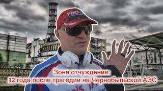 Download Зона отчуждения. 32 года после трагедии на Чернобыльской АЭС Video